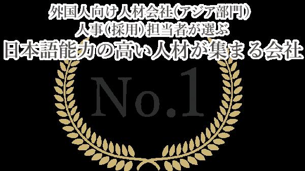 人事(採用)担当者が選ぶ 日本語能力の高い人材が集まる会社No.1に選ばれました【外国人向け人材会社(アジア語部門)】