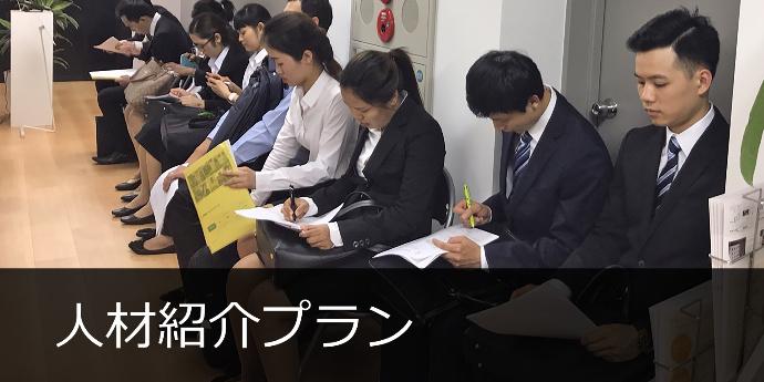 外国人人材紹介プラン