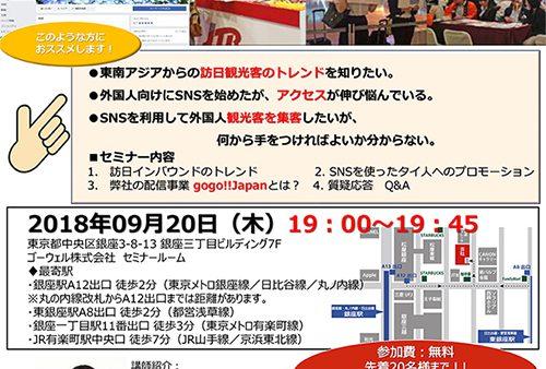 東南アジア語SNSを活用した訪日インバウンド無料セミナー開催/9月20日(木)/当社セミナールーム