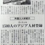観光経済新聞_ゴーウェル