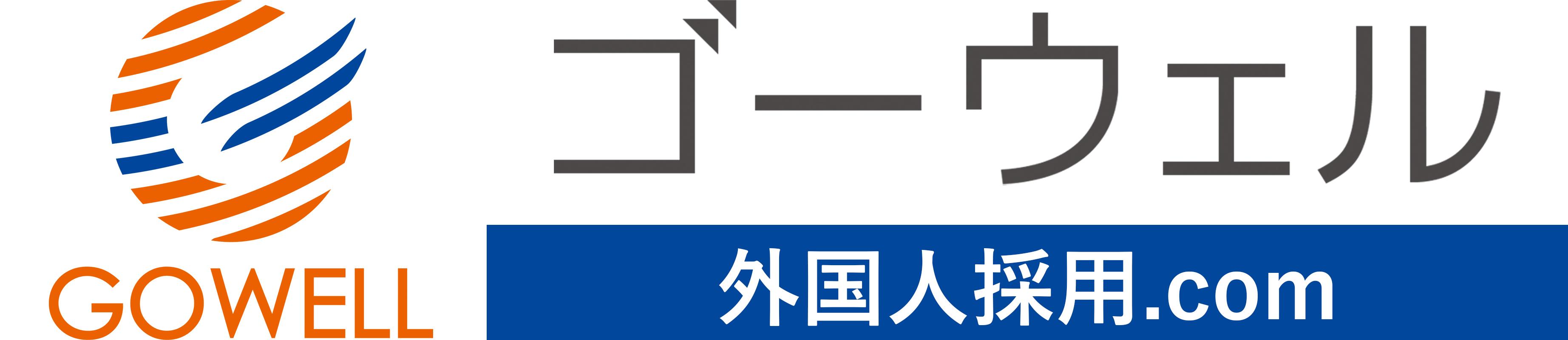 外国人採用.com【ゴーウェル】採用担当者様向け