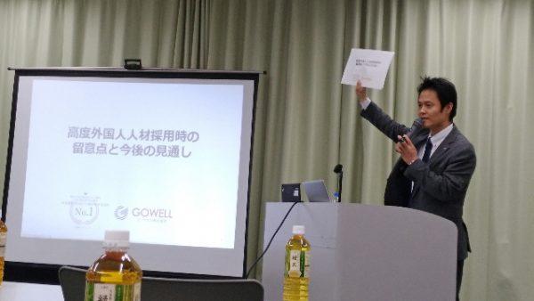 伊予銀行との業務提携のお知らせ/弊社代表が愛媛で講演いたしました