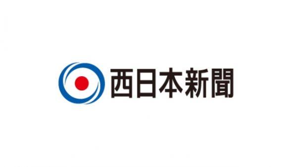 【西日本新聞】弊社とドーガンの業務提携記事が掲載されました