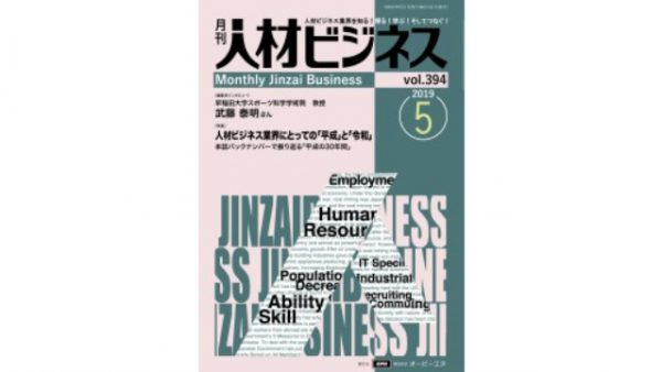 【月間人材ビジネス(5月号)】に弊社代表の松田が掲載されました