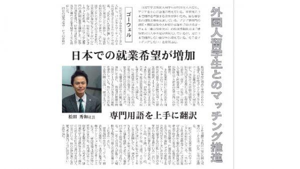 【建設通信新聞】に弊社外国人人材事業が掲載されました