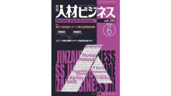 【月間人材ビジネス(6月号)】に弊社代表の松田が掲載されました