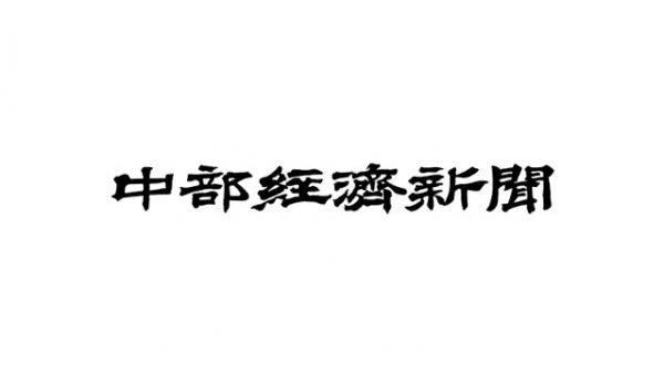 【中部経済新聞】に弊社とOKB総研提携の記事が掲載されました