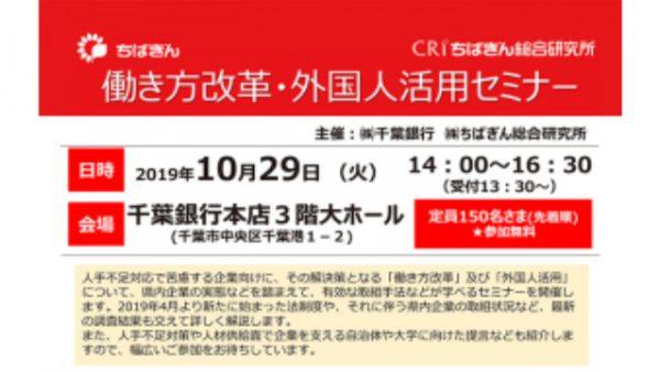 【千葉銀行/ちばぎん総研主催パネルディスカッション】に弊社代表が登壇しました
