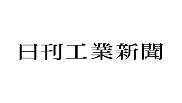 【日刊工業新聞】に弊社代表のコメント記事が掲載されました