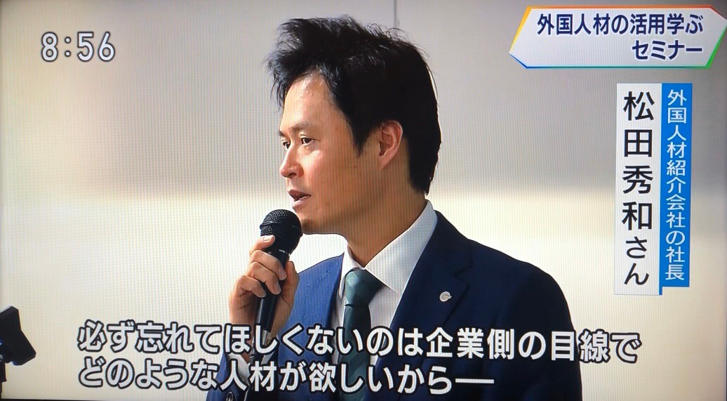 【NHK】にて当社代表登壇の「外国人材獲得・活用セミナー@福岡」が放送されました