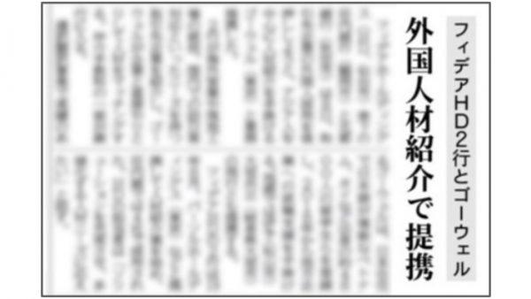 【河北新聞/秋田魁新報/荘内日報/山形新聞】4紙にて弊社とフィデアHD2行の提携記事が掲載されました