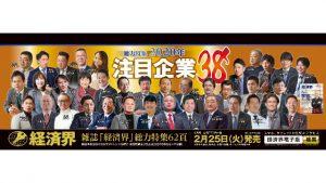 経済界注目企業2020_ゴーウェル松田秀和