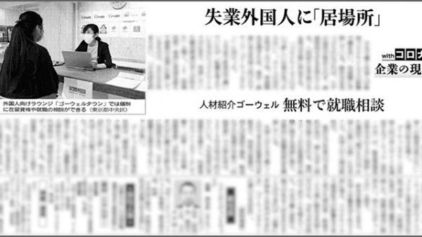 【日本経済新聞】当社の国際交流ラウンジ「GOWELL TOWN」が掲載されました