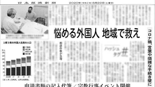 【日本経済新聞】当社の国内在住外国人向けラウンジ「GOWELL TOWN」が掲載されました