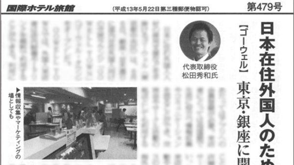 【国際ホテル旅館】当社の外国人就職カフェGOWELL TOWN銀座が紹介されました