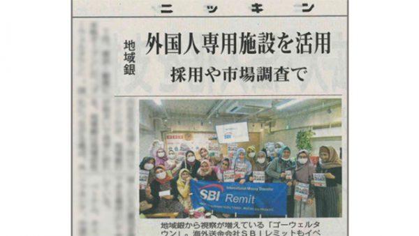 【日本金融通信社/ニッキン】当社の国内在住外国人向けラウンジ「GOWELL TOWN」が紹介されました