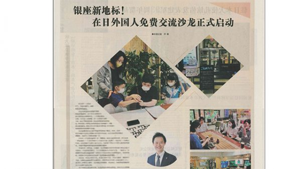 【日本新華僑報】GOWELLTOWN銀座が大きく紹介されました