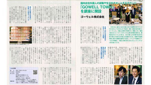 【ちばぎん総研機関誌】GOWELL TOWN銀座が特集されました