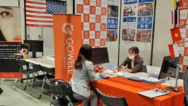 海外ビジネスEXPO2020東京@国際フォーラムに出展しました