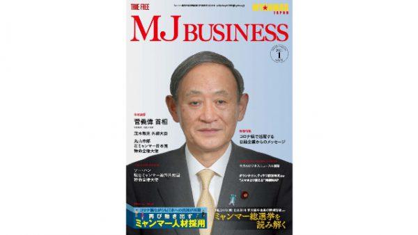 【MYANMAR JAPON】当社の「ミャンマー人材採用サービス」が掲載されました