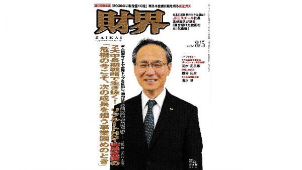 【財界】弊社広報室長のインタビュー記事が掲載されました