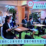 【テレビ朝日】当社のGOWELLTOWN銀座が約8分間特集されました
