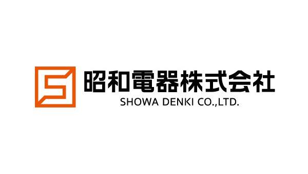 昭和電器株式会社(滝澤社長様)