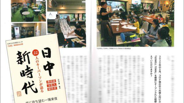 【日中文化交流誌/和華】日中交流の最前線で活躍するキーマン22人に当社代表が選ばれました
