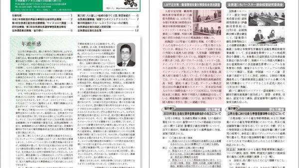 【全旅連/会報誌】当社の外国人人材紹介サービスが全国の旅館に向けて紹介されました
