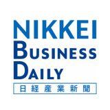 日経産業新聞 ゴーウェル 地方WORKS