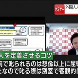 【NHK】当社代表が登壇した「伊予銀行主催オンラインセミナー」が放送されました