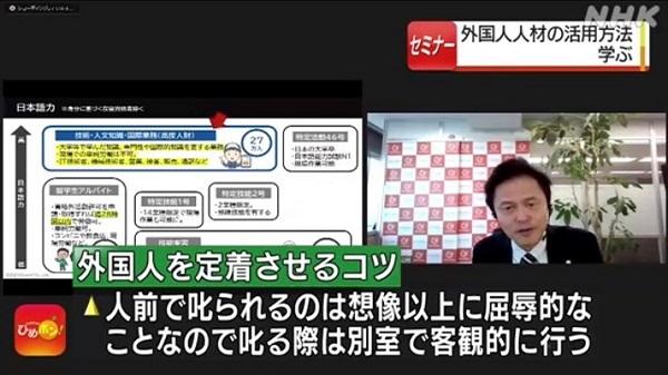 NHK 伊予銀行 ゴーウェル 松田秀和
