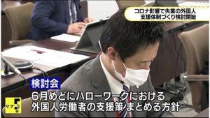NHK ゴーウェル 松田秀和 厚労省 外国人