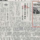 【ニッキン】千葉銀行・横浜銀行の「GOWELLTOWN銀座」スポンサー契約について報じられました
